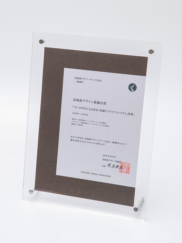 北海道デザイン協議会賞