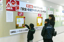 小中学生「安全快適アイディア」コンテストのイメージ