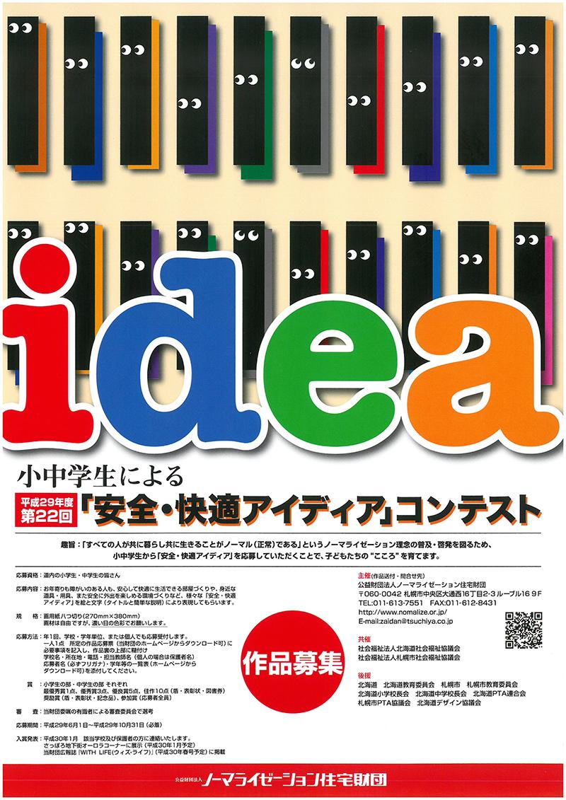 idea_2017
