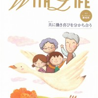 withlife_46-1