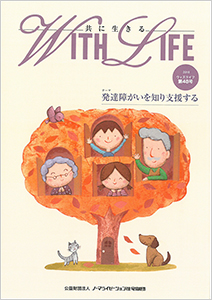 withlife_48